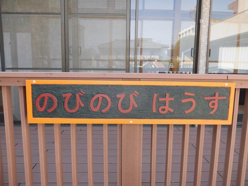 土岐幼稚園 のびのびハウス